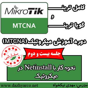 دوره آموزش میکروتیک MTCNA -راه اندازی تونل IPIP در میکروتیک| Netinstall در میکروتیک