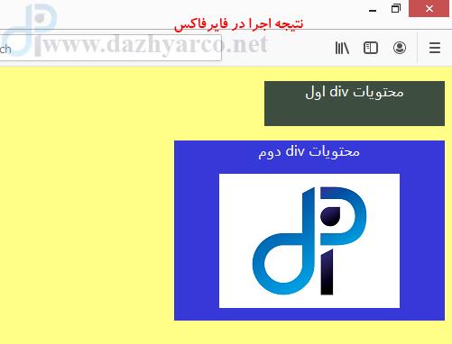 تگ div در html | خصوصیت margin و padding -نتیجه اجرا مثال