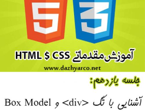 آموزش مقدماتی HTML & CSS-جلسه یازدهم