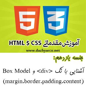 آموزش مقدماتی html و css - جلسه یازدهم