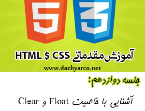 آموزش مقدماتی HTML & CSS-جلسه دوازدهم
