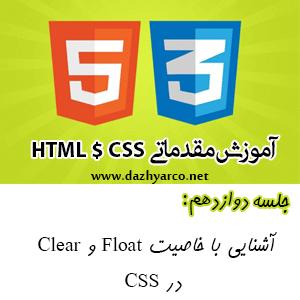 آموزش مقدماتی html و css - جلسه دوازدهم-float در css