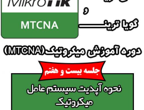 کامل ترین و گویاترین دوره آموزشی میکروتیک MTCNA – جلسه بیست و هفتم(جلسه آخر)