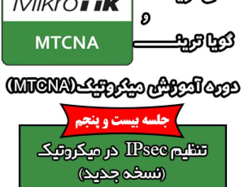 کامل ترین و گویاترین دوره آموزشی میکروتیک MTCNA – جلسه بیست و پنجم