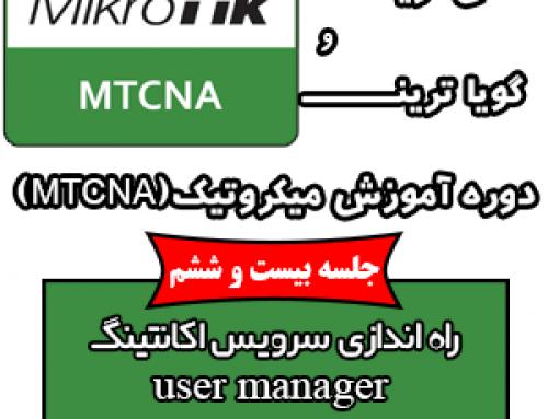 جلسه بیست و ششم-سرویس user manager میکروتیک چگونه پیاده سازی می شود؟