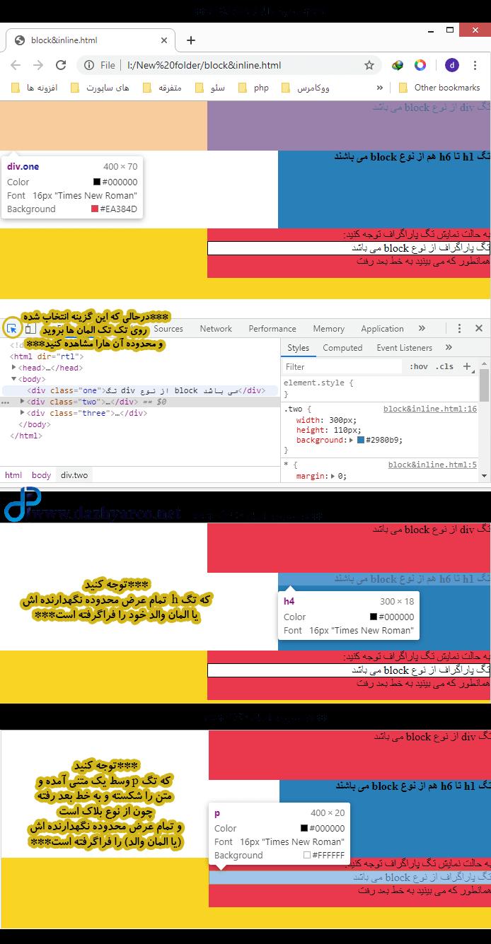 المان inline | المان block | تگ  span | مثال برای نمایش block