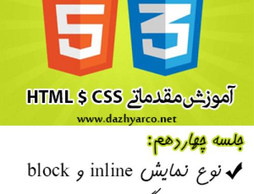 آموزش مقدماتی HTML & CSS-جلسه چهاردهم