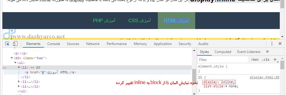تغییر نمایش li با خاصیت display و مقدار inline