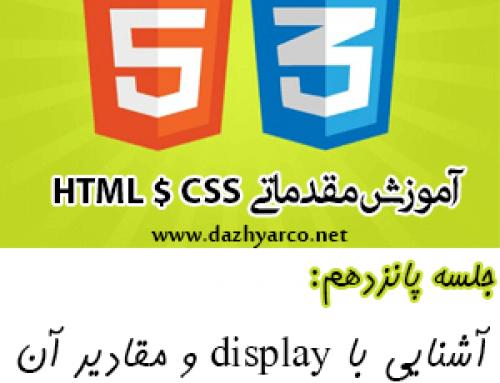 آموزش مقدماتی HTML & CSS-جلسه پانزدهم