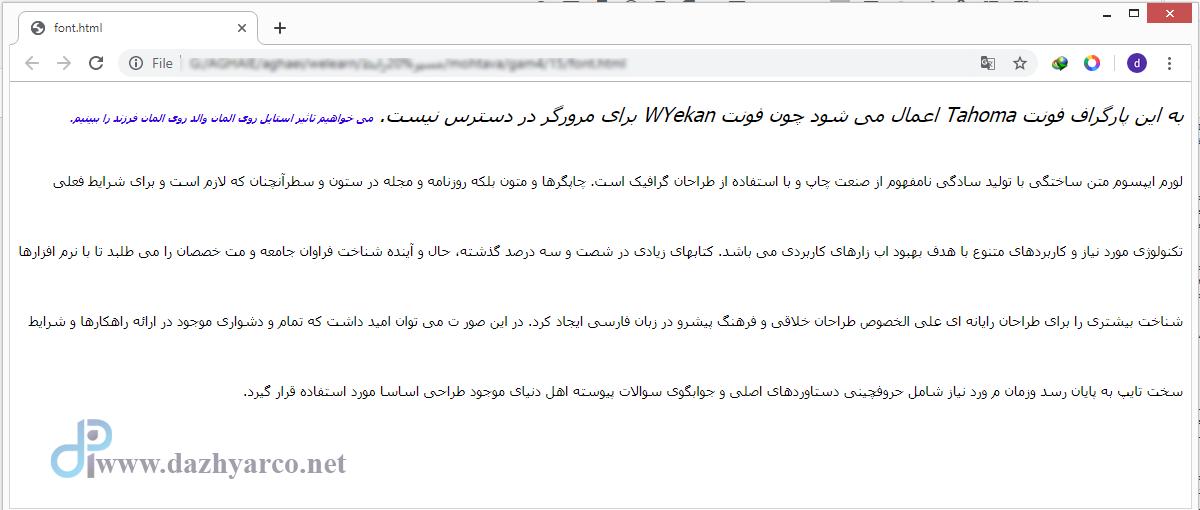 فونت در CSS   مثال