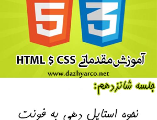 آموزش مقدماتی HTML & CSS-جلسه شانزدهم