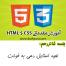آموزش مقدماتی html و css - جلسه شانزدهم- خاصیت فونت در css