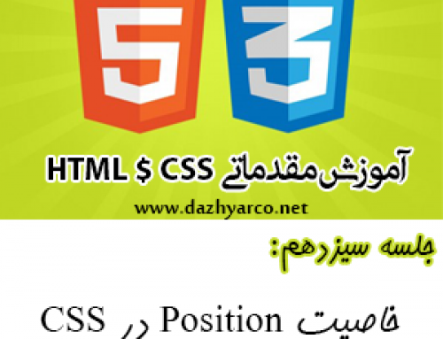 آموزش مقدماتی HTML & CSS-جلسه سیزدهم