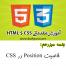 آموزش مقدماتی html و css - جلسه سیزدهم- خاصیت position در css