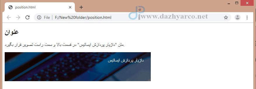 خاصیت position در css | نتیجه مثال absolute