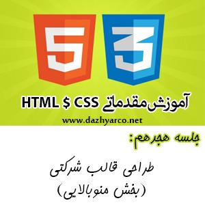 آموزش مقدماتی html و css - جلسه هجدهم- طراحی قالب شرکتی | بخش منو بالایی