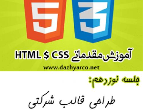 آموزش مقدماتی HTML & CSS-جلسه نوزدهم