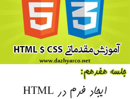 آموزش مقدماتی HTML & CSS-جلسه هفدهم
