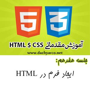 آموزش مقدماتی html و css - جلسه هفدهم-ایجاد فرم در html