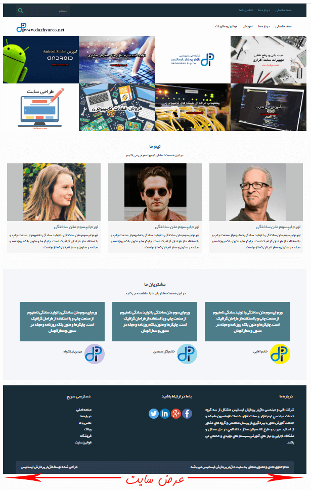 پیش نمایش طرح وب سایت شرکتی