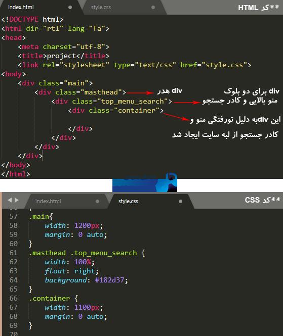 طراحی قالب شرکتی   کد های CSS