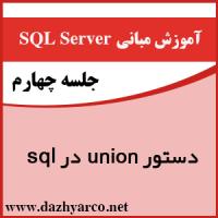 آموزش مبانی sql server- دستور union در sql server
