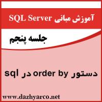 آموزش مبانی sql server- دستور order by در sql server
