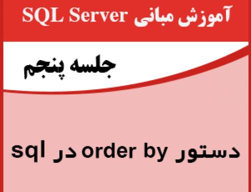 جلسه پنجم-دستور order by در SQL