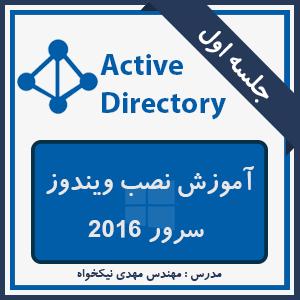 آموزش اکتیو دایرکتوری جلسه اول- آموزش نصب ویندوز سرور 2016