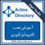 آموزش اکتیو دایرکتوری جلسه سوم- آموزش نصب اکتیو دایرکتوری در سرور 2016