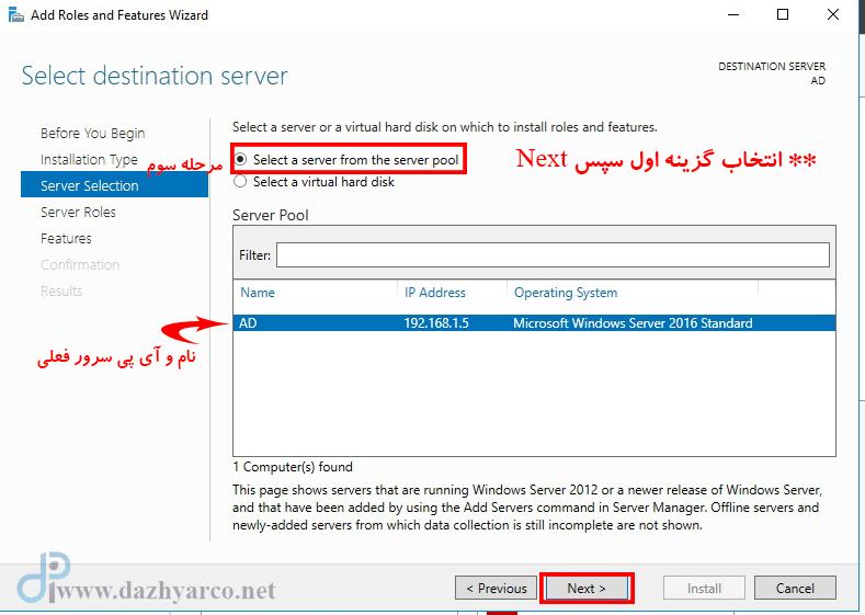 نصب اکتیو دایرکتوری در ویندوز سرور 2016 | مرحله3 انتخاب سرور