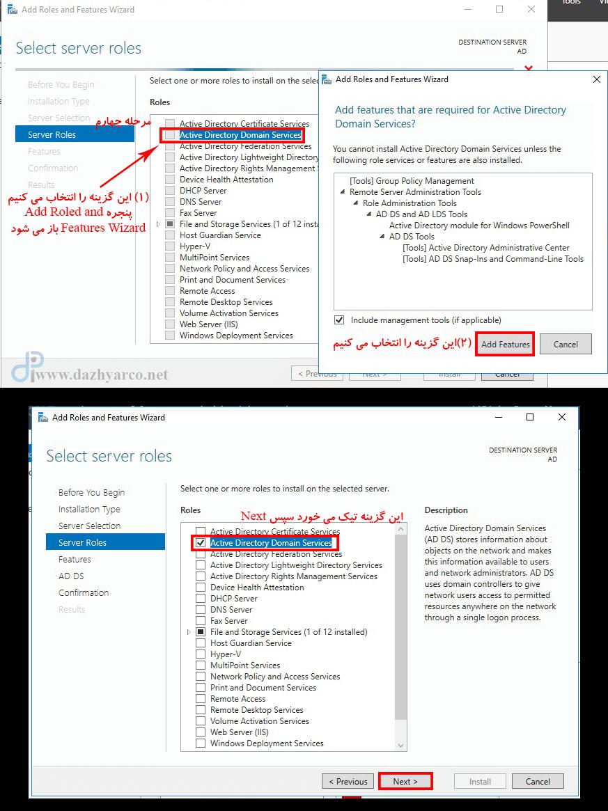 نصب اکتیو دایرکتوری در ویندوز سرور 2016   مرحله 4 انتخاب AD