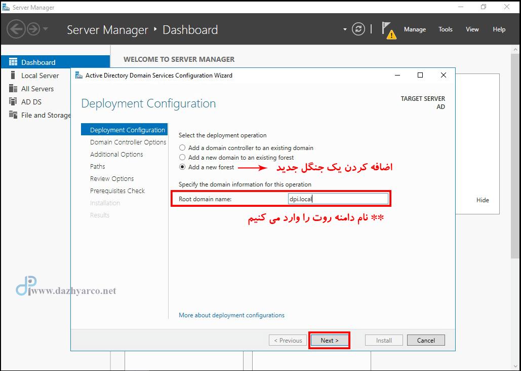 نصب اکتیو دایرکتوری در ویندوز سرور 2016   انتخاب نام دامنه root