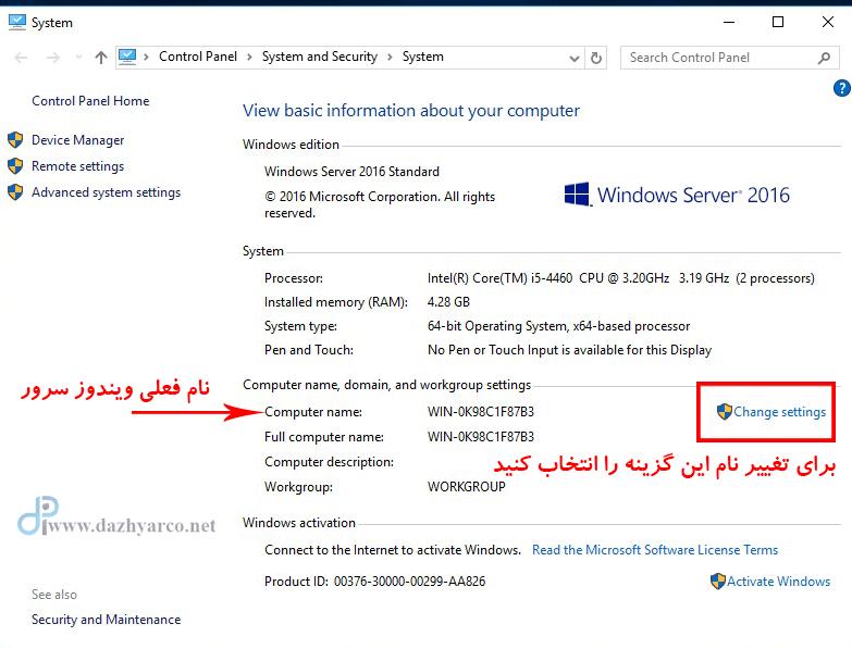 نصب اکتیو دایرکتوری در ویندوز سرور 2016 | تغییر نام سیستم