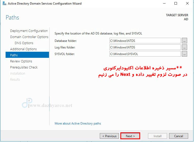 نصب اکتیو دایرکتوری در ویندوز سرور 2016   مسیر ذخیره سازی داده ها