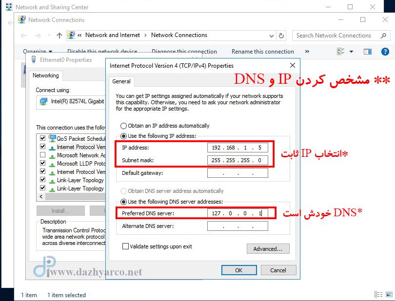 نصب اکتیو دایرکتوری در ویندوز سرور 2016   تغییر ip