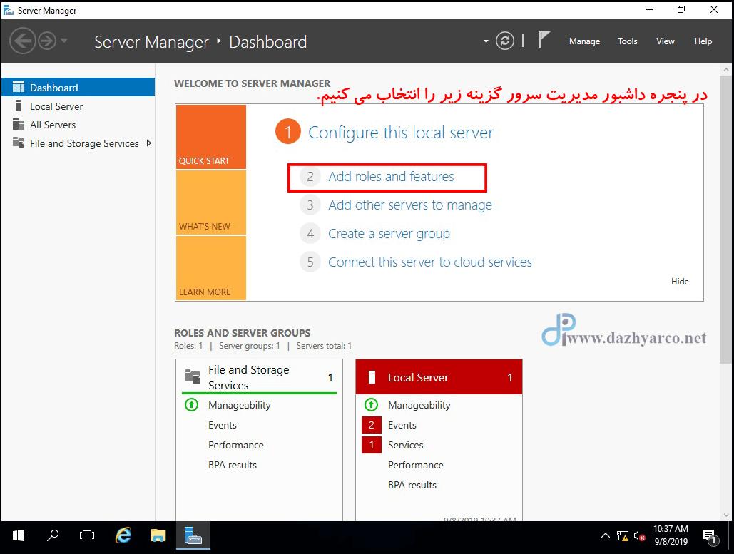 نصب اکتیو دایرکتوری در ویندوز سرور 2016   داشبورد server manager