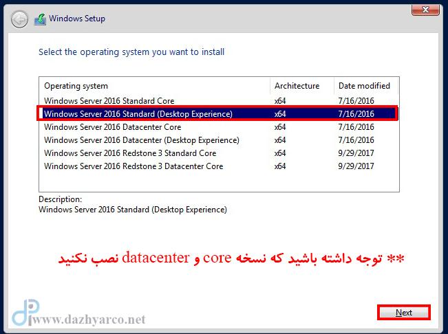 نصب ویندوز سرور 2016 در vmware | انتخاب desktop exprience