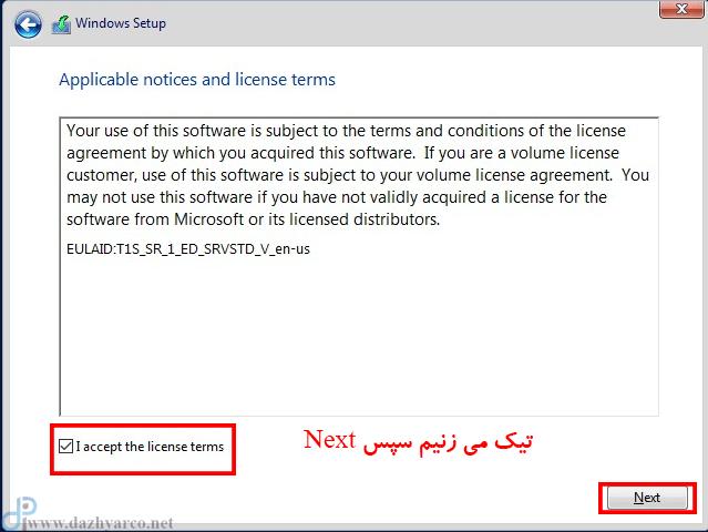 نصب ویندوز سرور 2016 در vmware | تایید تعهدنامه