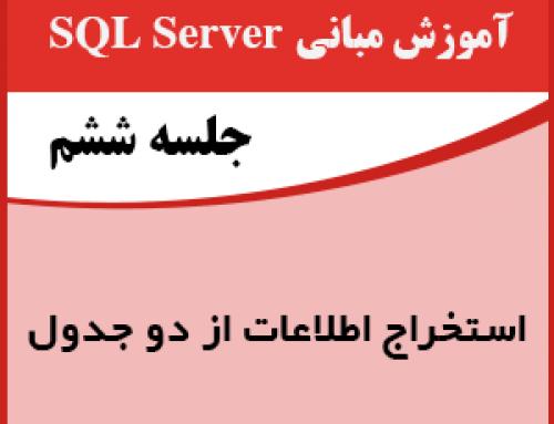 دوره آموزش مبانی SQL Server – جلسه ششم