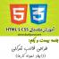 آموزش مقدماتی HTML و CSS -جلسه 21- ایجاد نمونه کارها در وب سایت