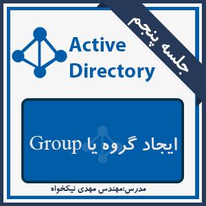 آموزش اکتیو دایرکتوری جلسه پنجم- ایجاد گروه در اکتیو دایرکتوری