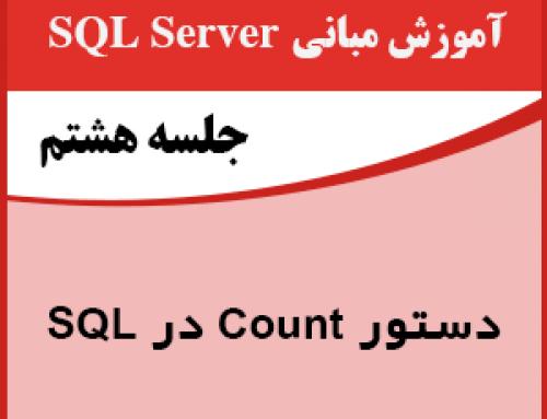 جلسه هشتم- دستور count در SQL