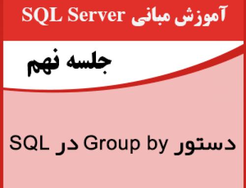 جلسه نهم – دستور group by در SQL