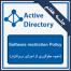 آموزش Software restriction Policy یا جلوگیری از اجرای نرم افزار ها در شبکه