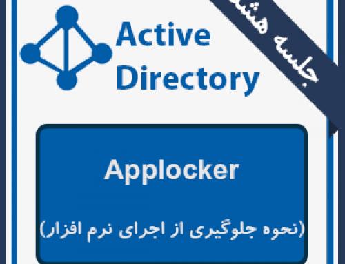 آموزش Applocker