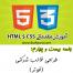 آموزش مقدماتی HTML و CSS -جلسه 24- ایجاد قسمت فوتر در وب سایت