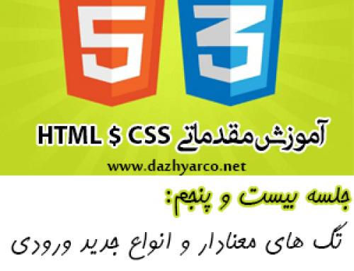 جلسه بیست و پنجم-آموزش html5 (قسمت اول)