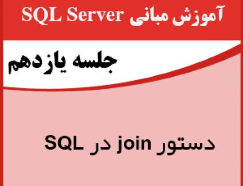 جلسه یازدهم- دستور join در SQL