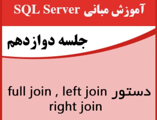 جلسه دوازدهم- دستور left join ، right join و full join